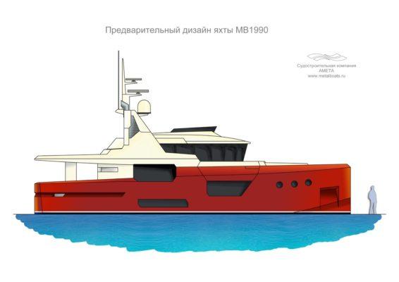Предварительный дизайн яхты Melody Bay 1990