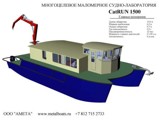 3D модель судна CatRUN 1500, вариант исполнения