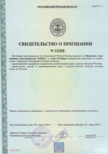Российский Речной Регистр - Свидетельство о признании 131458